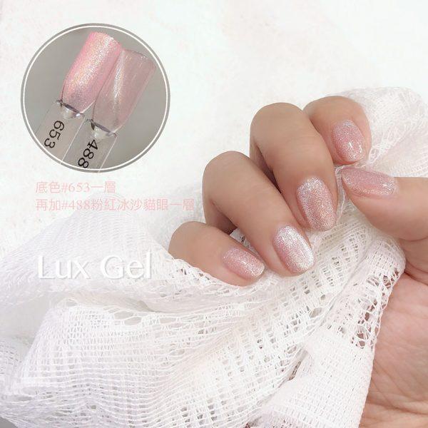 Lux Gel #488冰沙貓眼系列