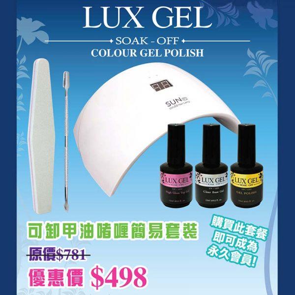 Lux Gel $498 簡易套裝