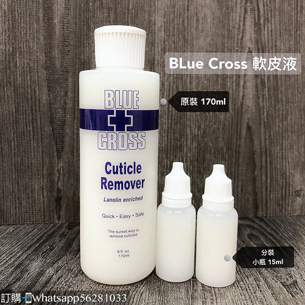 Blue Cross Cuticle Remover 軟皮液
