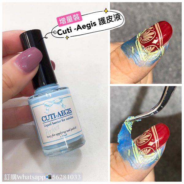Cuti-Aegis護皮液
