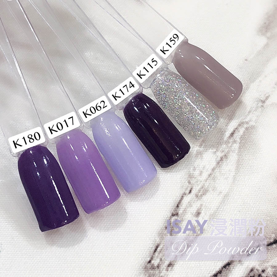Dip Powder紫色系列