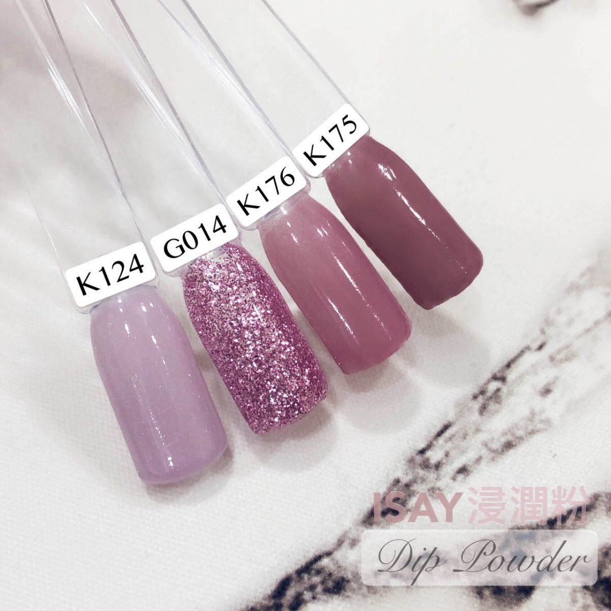 Dip Powder紫藕色系列