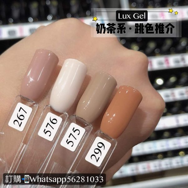 Lux Gel 奶茶色系