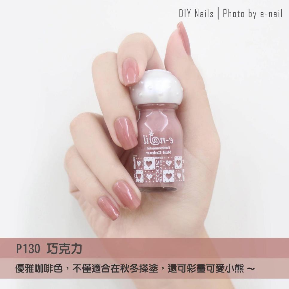 e-nail P130巧克力