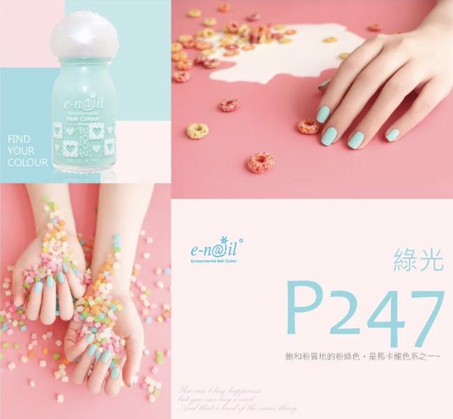 e-nail P247綠光