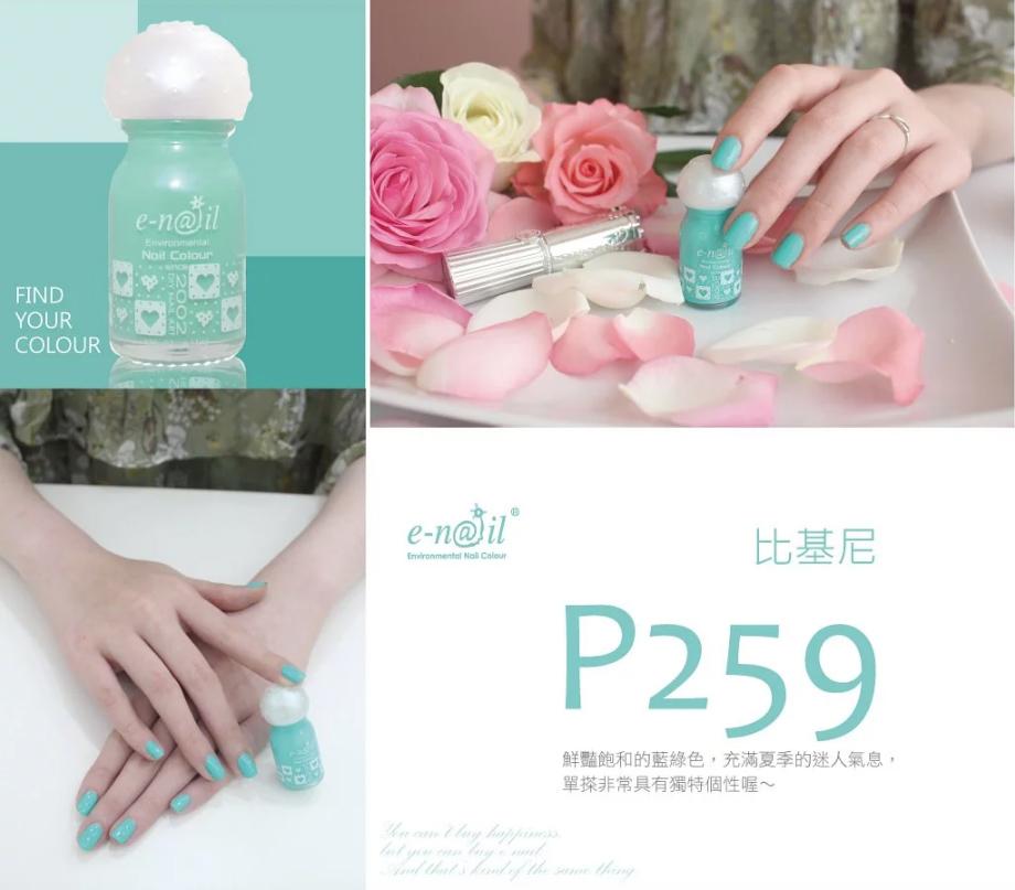 e-nail P259比基尼