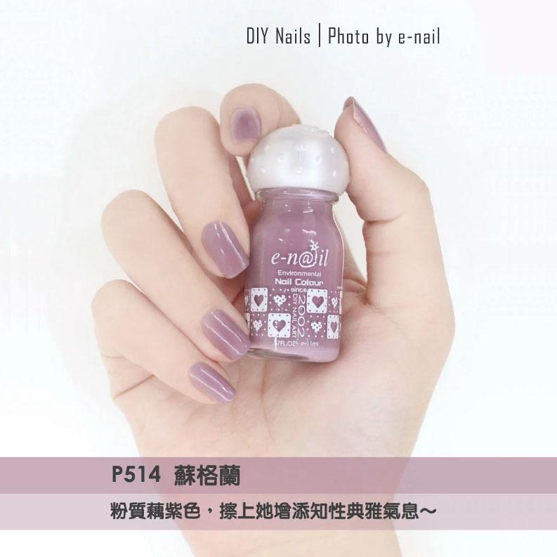 e-nail P514蘇格蘭