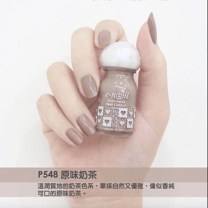 e-nail P548原味奶茶