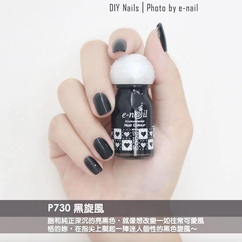 e-nail P730黑旋風