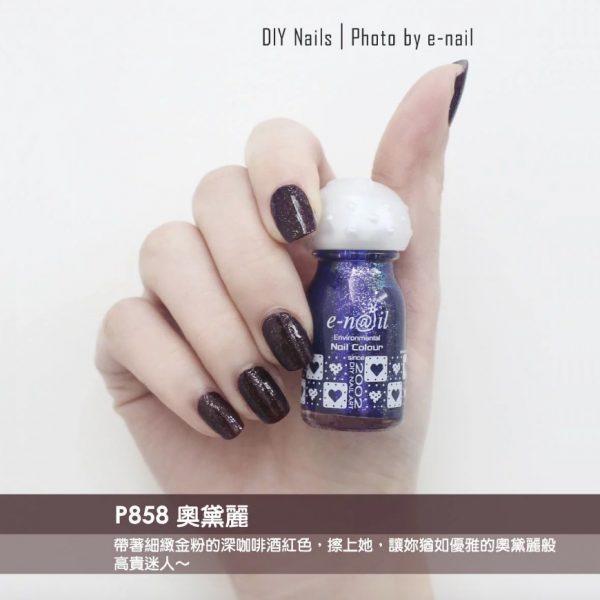 e-nail P858奧黛莉