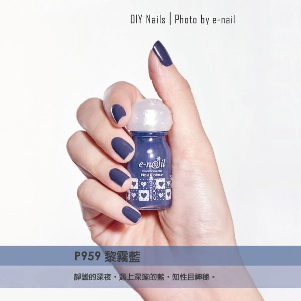 e-nail P959黎霧藍