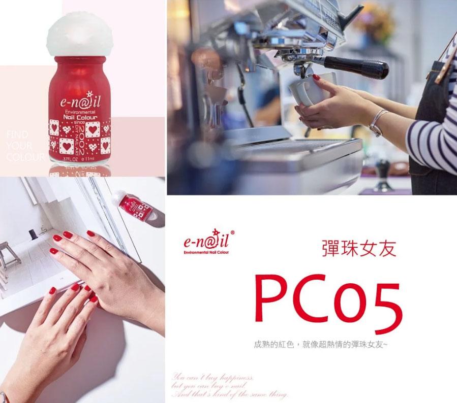 e-nail PC05彈珠女友