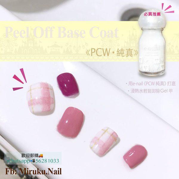 Peel Off Base 可撕式底油