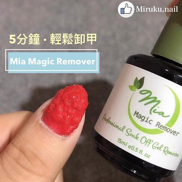 Mia Magic Remover卸甲啫喱