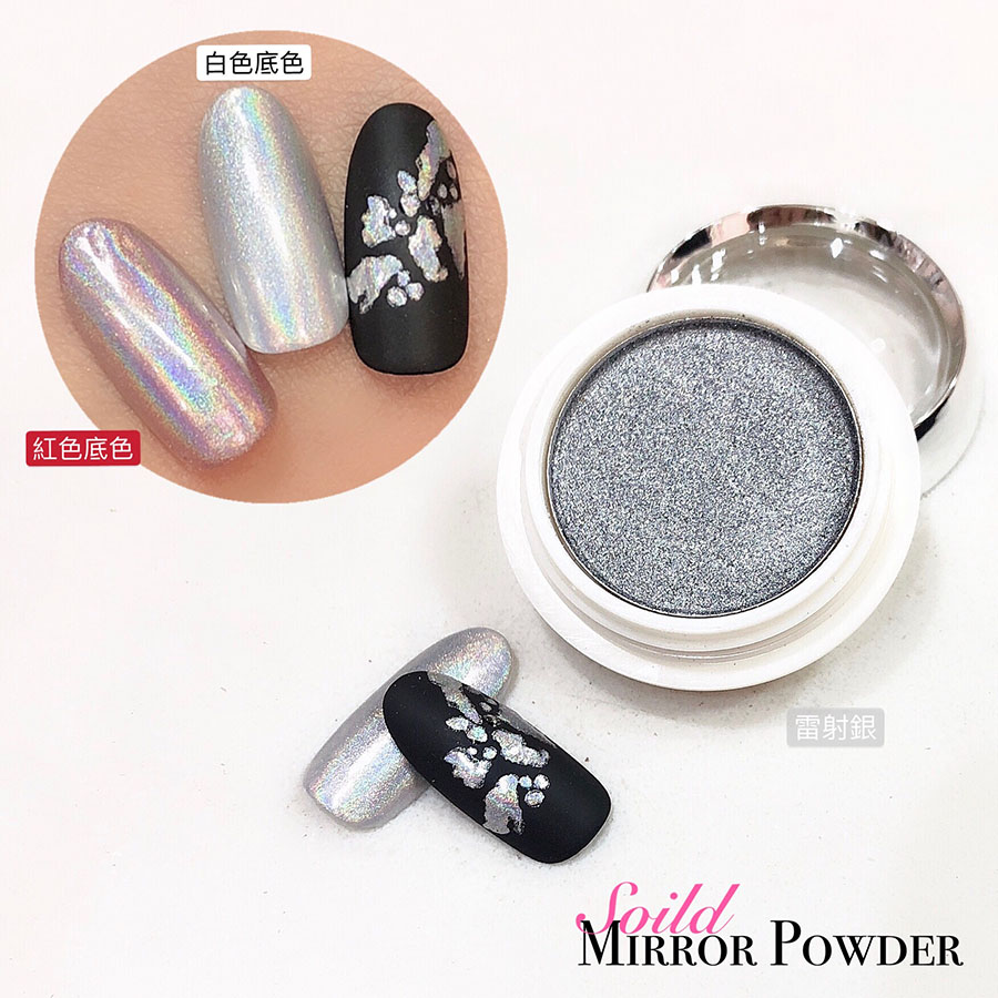 Soild Mirror Powder雷射鏡面粉