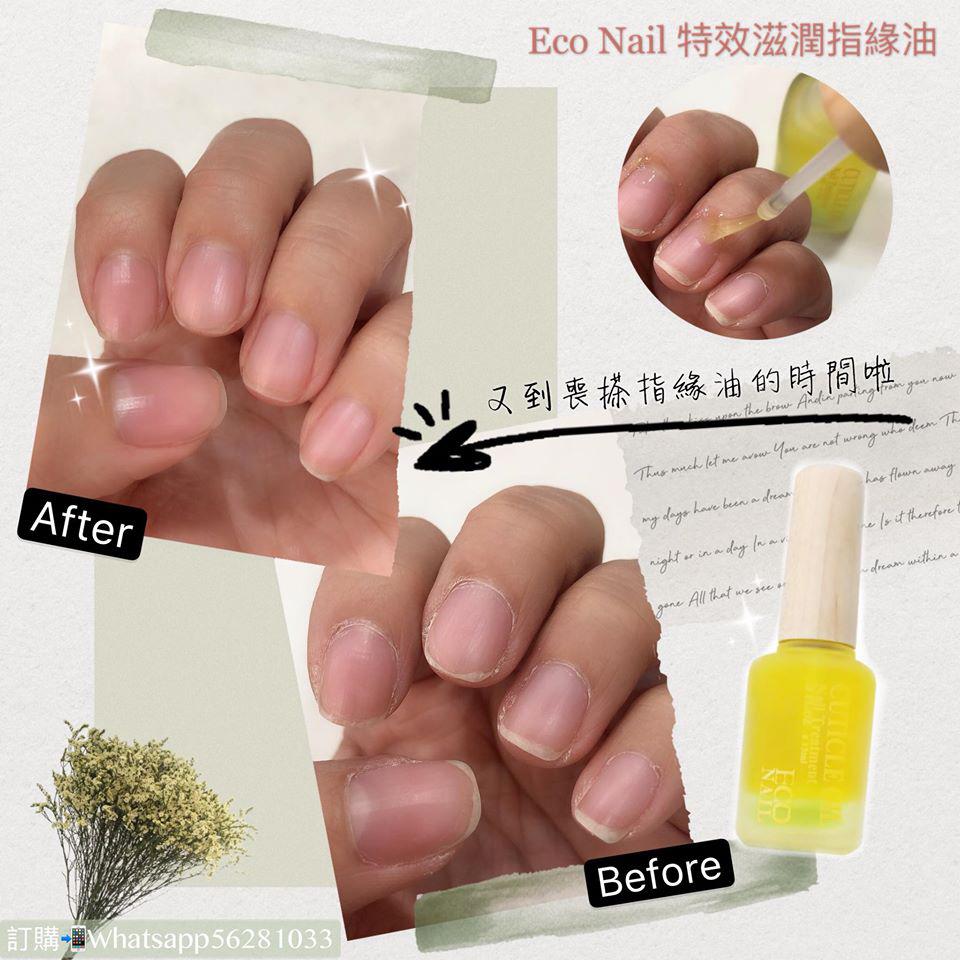 Eco Nail 特效滋潤指緣油 PWG
